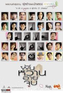 4 Romances (2008) ฝัน หวาน อาย จูบ