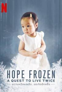 Hope Frozen: A Quest to Live Twice (2018) ความหวังแช่แข็ง: ขอเกิดอีกครั้ง