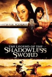 Shadowless Sword (2005) ตวัดดาบให้มารมากราบ