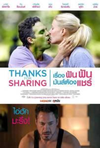 Thanks for Sharing (2012) เรื่อง ฟัน ฟัน มันส์ต้องแชร์