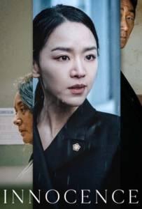 Innocence (Gyul-Baek) (2020) ความลับ ความจริง