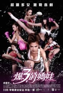 Kick Ass Girls (2013) คิกแอลล์ เกิร์ลส สวยพิฆาต
