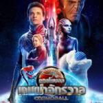 Cosmoball (2020) เกมผ่าจักรวาล