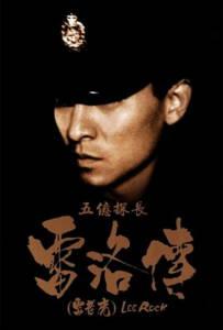 Lee Rock (Ng yee taam jeung Lui Lok juen- Lui lo foo) (1991) ตำรวจตัดตำรวจ