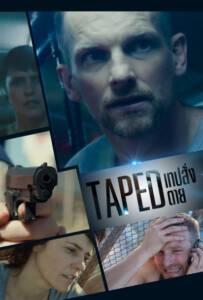 Taped (2012) เทปสั่งตาย