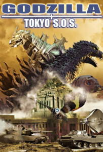 Godzilla- Tokyo S.O.S. (2003) ก็อดซิลลา ศึกสุดยอดจอมอสูร