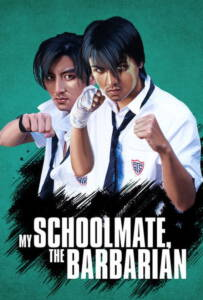 My Schoolmate, the Barbarian (Wo de Ye man Tong xue) (2001) เพื่อนรัก โรงเรียนเถื่อน