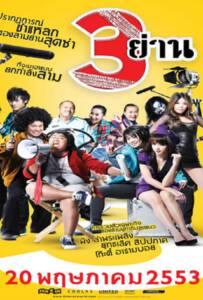 3 Yan (2010) สามย่าน
