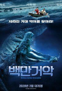 Million Dollar Crocodile (2012) โคตรไอ้เข้เงินล้าน
