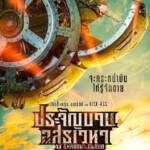 Shadow in the Cloud (2020) ประจัญบาน อสูรเวหา
