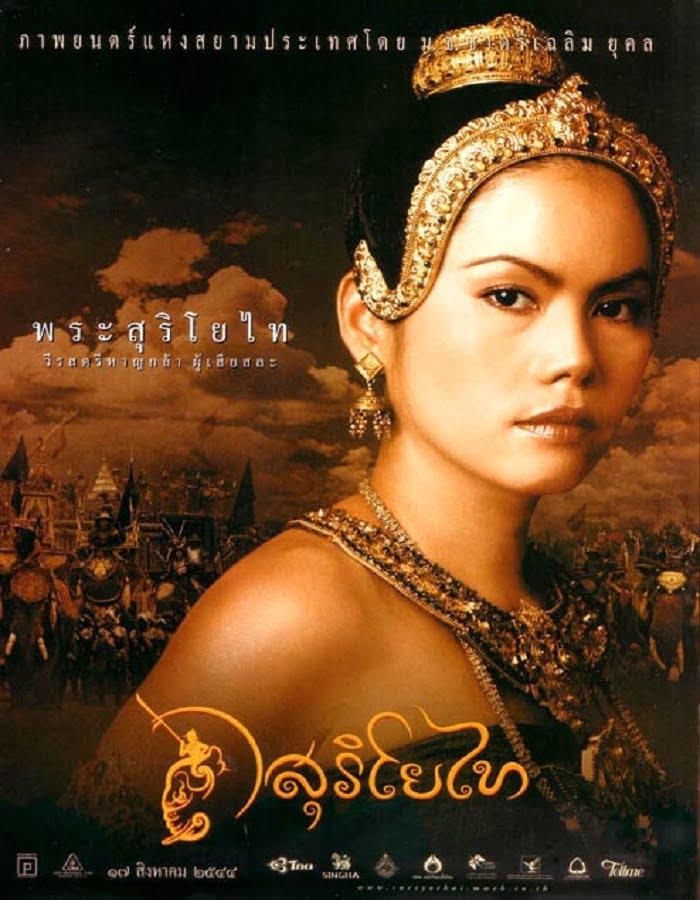 The Legend of Suriyothai (2001) สุริโยไท
