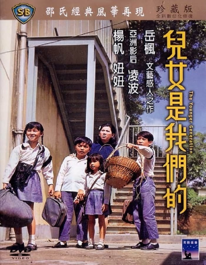 The Younger Generation (Er nu shi wo men de) (1970) เลือดรัก เลือดหยิ่ง