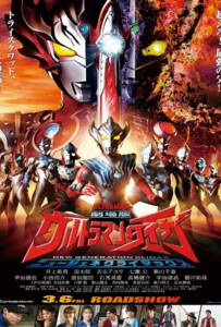 Ultraman Taiga the Movie: New Generation Climax (2020) อุลตร้าแมนไทกะ