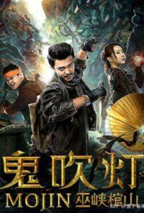 Mojin: Raiders of the Wu Gorge (2019)