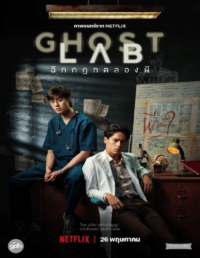 Ghost Lab (2021) ฉีกกฎทดลองผี