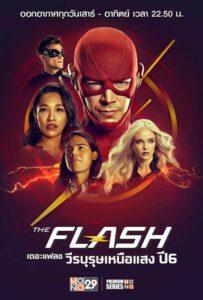 The Flash Season 6 วีรบุรุษเหนือแสง ปี 6