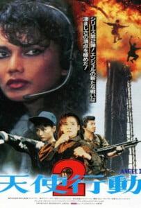 Angel II (Iron Angels II) (Tian shi xing dong II zhi huo feng kuang long) (1988) เชือด เชือดนิ่มนิ่ม 2