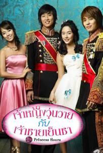 Princess Hours (2006) เจ้าหญิงวุ่นวาย กับ เจ้าชายเย็นชา