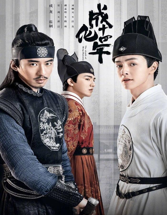 The Sleuth of Ming Dynasty (2020) รัชศกเฉิงฮว่าปีที่สิบสี่