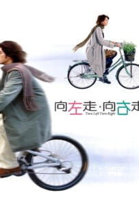 Turn Left Turn Right (2003) ผู้หญิงเลี้ยวซ้าย ผู้ชายเลี้ยวขวา